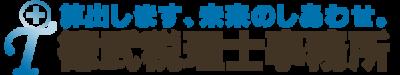 長野市高田の税理士事務所 相続対策も ー徳武税理士事務所ー